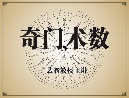 奇门朮数班