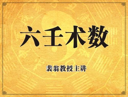 六壬朮数风水学习班