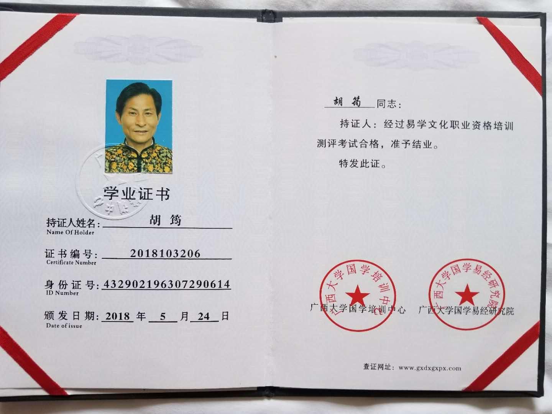 风水职业资格证书