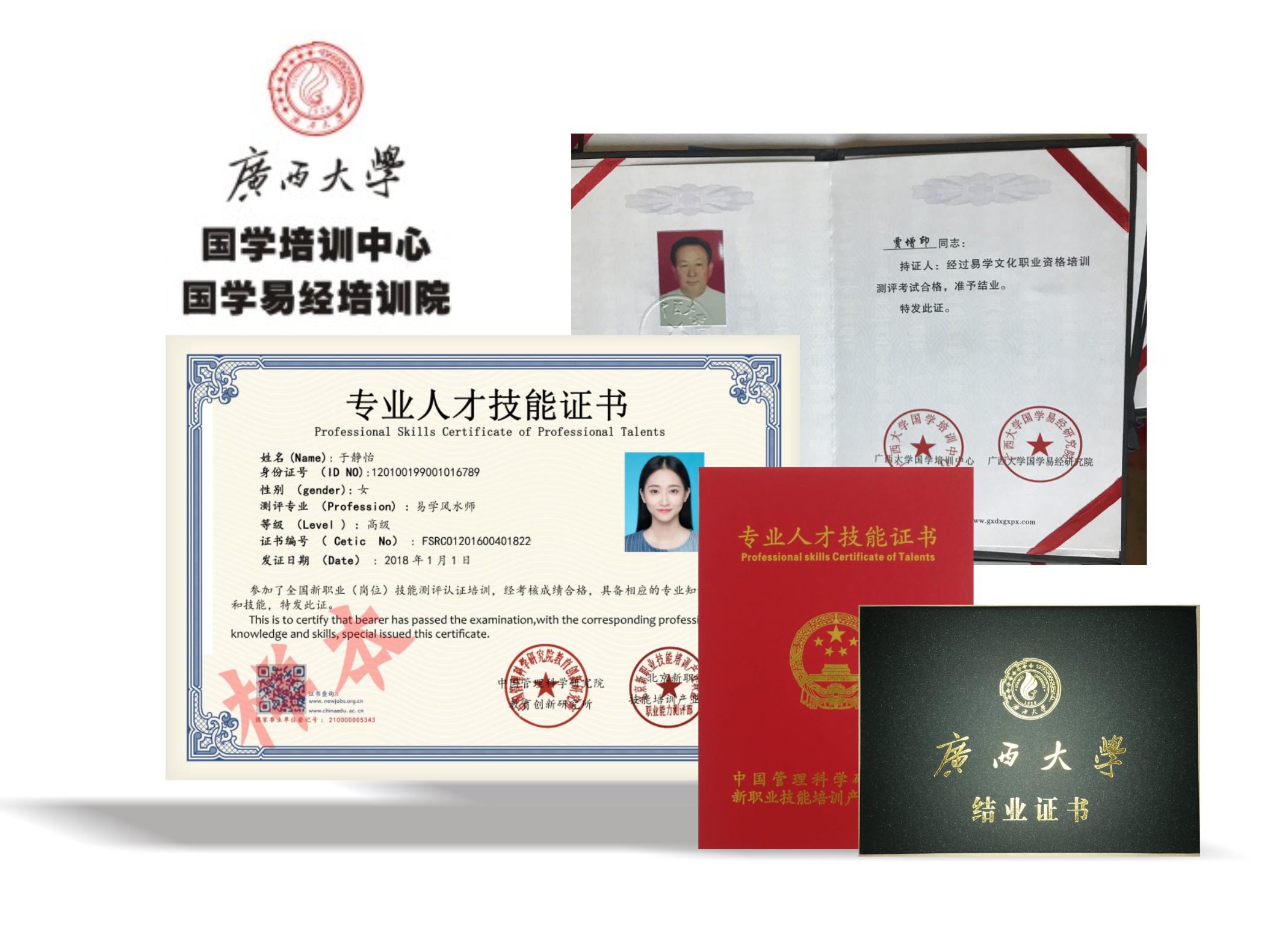 广西大学继续教育学院第四期专业人才技能资格学习班开班通知!
