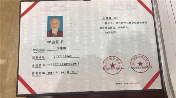 风水学校广西大学易经研究院风水招生班第一届优秀学员李康胜。