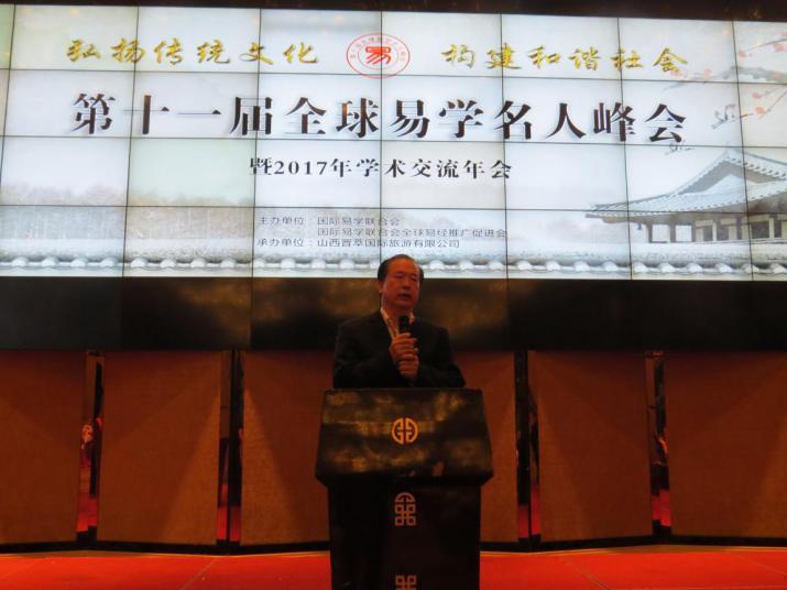 風水學校領導裴翁教授主持大會