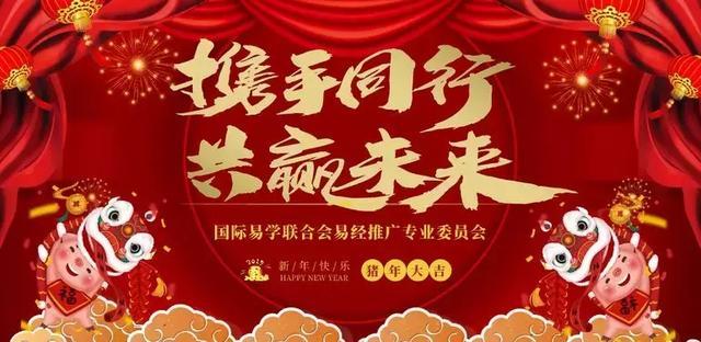 国际易学联合会易经推广专业委员会入会申请