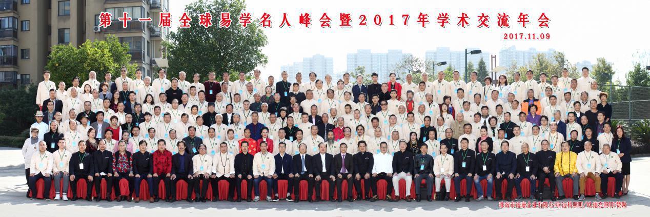 风水学校第十一届大会合照