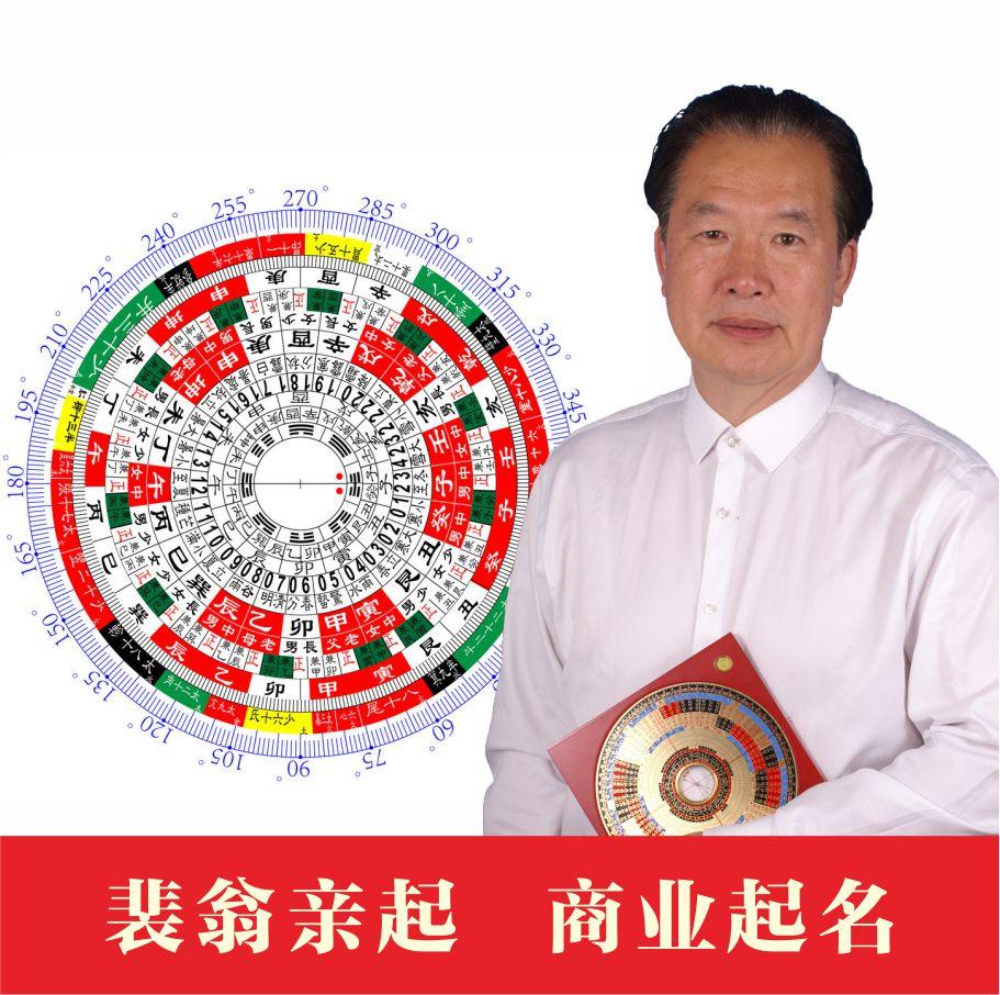 公司起名,集团起名。顶级易学大师裴翁教授亲自起名